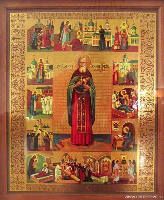 Св. Иоан Кронштадский