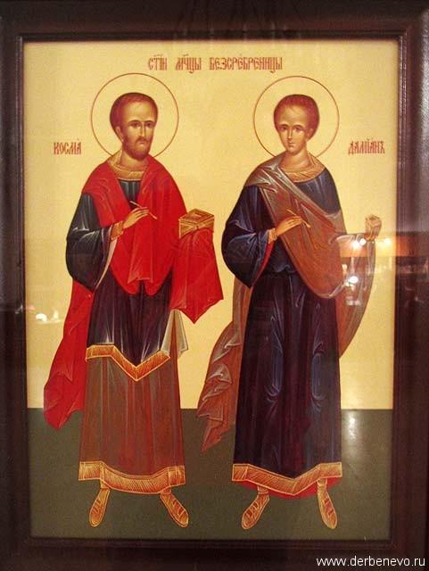 Св. мученики Косма и Домиане