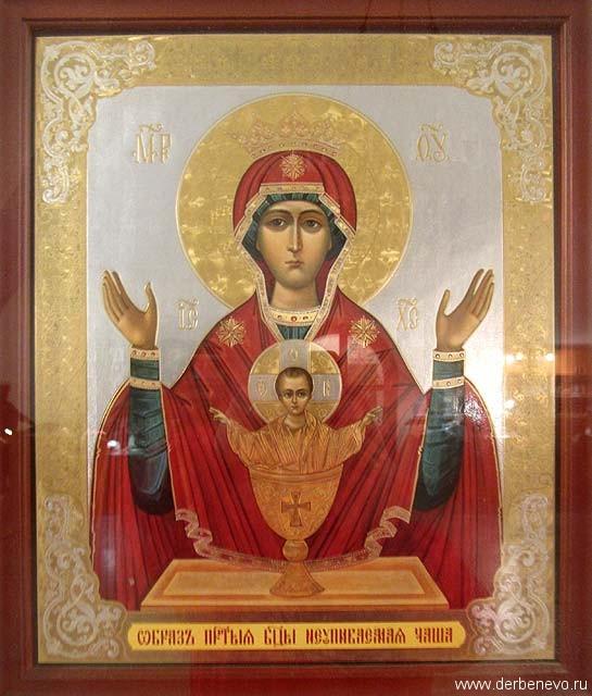 Образ Божией Матери Неупиваемая Чаша