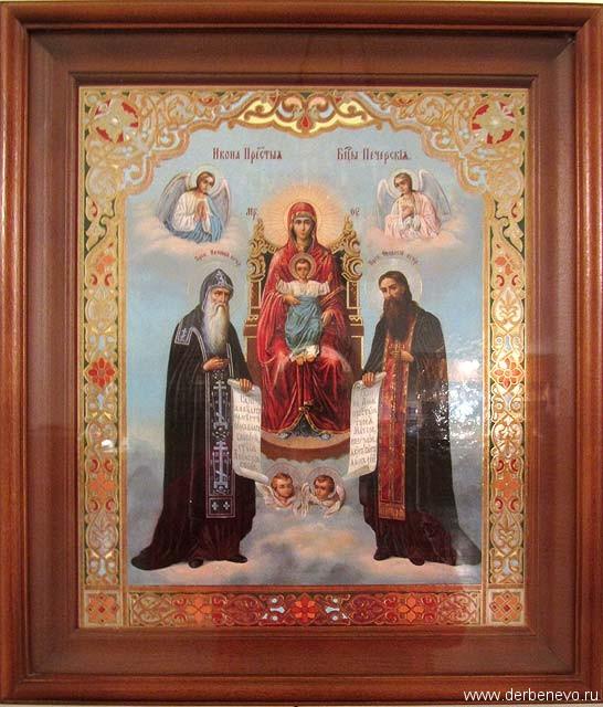 Образ Божией Матери Печерская
