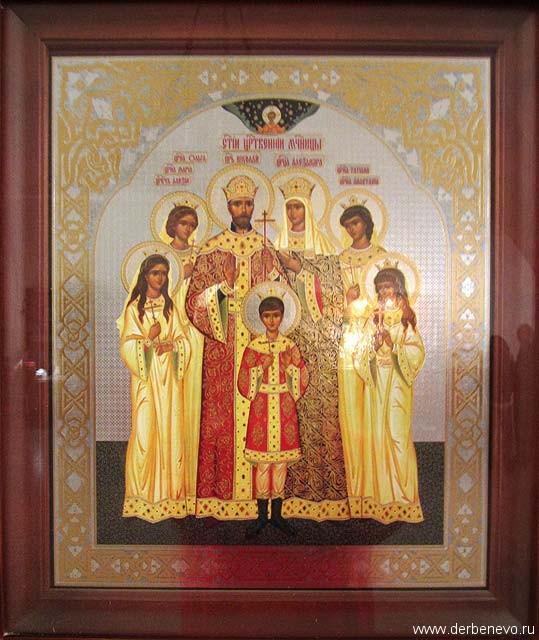 Св. Царские Великомученики