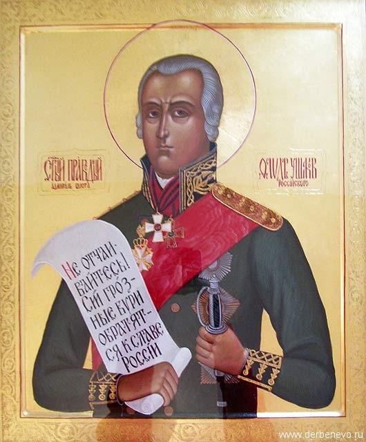Св. Праведный Феодор Ушаков