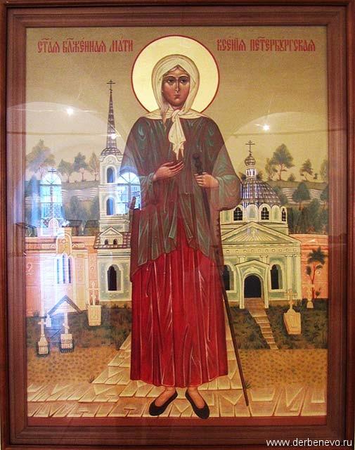 Св. Блаженная Ксения Петербуржская
