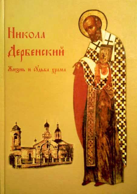 Книга Никола Дербентский: Жизнь и Судьба Храма